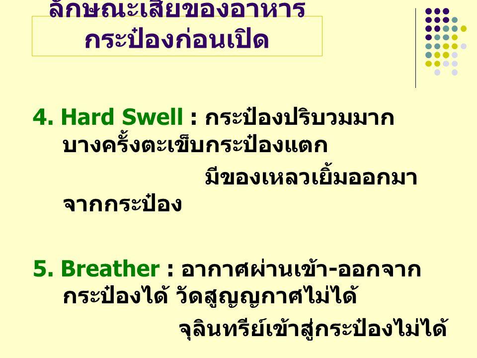 สาเหตุของ H - Swell 1.อาหารมีความเป็นกรดโดยเฉพาะ อาหารที่มี pH < 4.0 2.