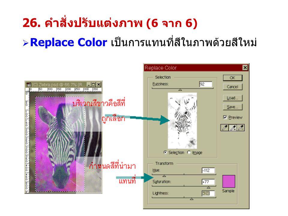 26. คำสั่งปรับแต่งภาพ (6 จาก 6)  Replace Color เป็นการแทนที่สีในภาพด้วยสีใหม่