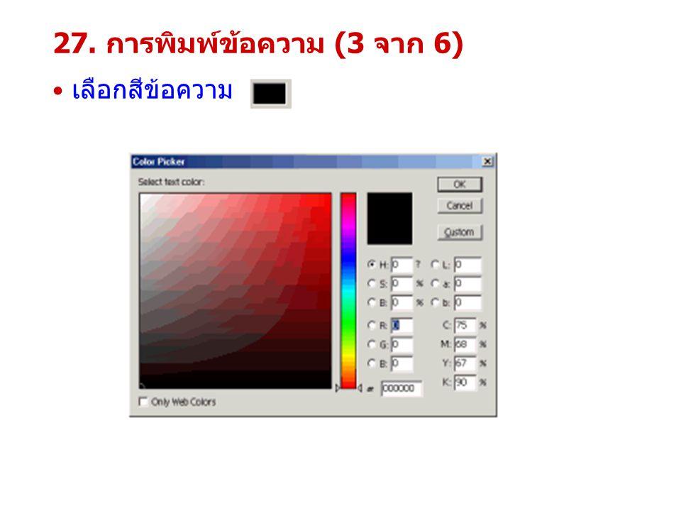 27. การพิมพ์ข้อความ (3 จาก 6) เลือกสีข้อความ