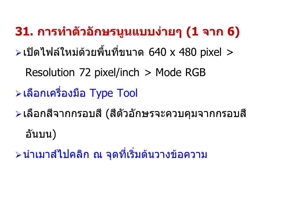 31. การทำตัวอักษรนูนแบบง่ายๆ (1 จาก 6)  เปิดไฟล์ใหม่ด้วยพื้นที่ขนาด 640 x 480 pixel > Resolution 72 pixel/inch > Mode RGB  เลือกเครื่องมือ Type Tool