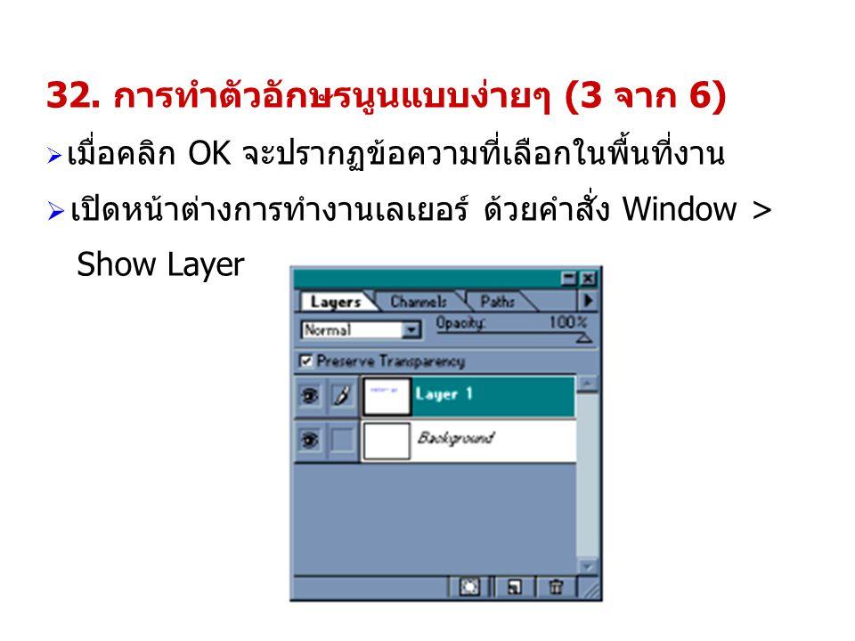 32. การทำตัวอักษรนูนแบบง่ายๆ (3 จาก 6)  เมื่อคลิก OK จะปรากฏข้อความที่เลือกในพื้นที่งาน  เปิดหน้าต่างการทำงานเลเยอร์ ด้วยคำสั่ง Window > Show Layer