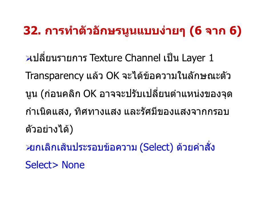 32. การทำตัวอักษรนูนแบบง่ายๆ (6 จาก 6)  เปลี่ยนรายการ Texture Channel เป็น Layer 1 Transparency แล้ว OK จะได้ข้อความในลักษณะตัว นูน (ก่อนคลิก OK อาจจ