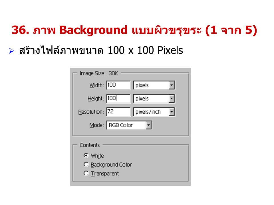 36. ภาพ Background แบบผิวขรุขระ (1 จาก 5)  สร้างไฟล์ภาพขนาด 100 x 100 Pixels