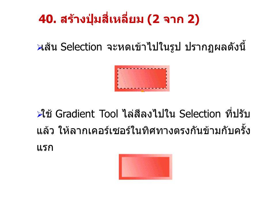 40. สร้างปุ่มสี่เหลี่ยม (2 จาก 2)  เส้น Selection จะหดเข้าไปในรูป ปรากฏผลดังนี้  ใช้ Gradient Tool ไล่สีลงไปใน Selection ที่ปรับ แล้ว ให้ลากเคอร์เซอ