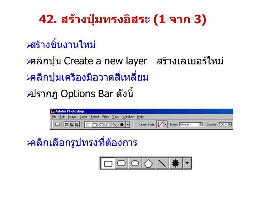 42. สร้างปุ่มทรงอิสระ (1 จาก 3)  สร้างชิ้นงานใหม่  คลิกปุ่ม Create a new layer สร้างเลเยอร์ใหม่  คลิกปุ่มเครื่องมือวาดสี่เหลี่ยม  ปรากฏ Options Ba