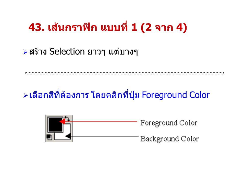 43. เส้นกราฟิก แบบที่ 1 (2 จาก 4)  สร้าง Selection ยาวๆ แต่บางๆ  เลือกสีที่ต้องการ โดยคลิกที่ปุ่ม Foreground Color