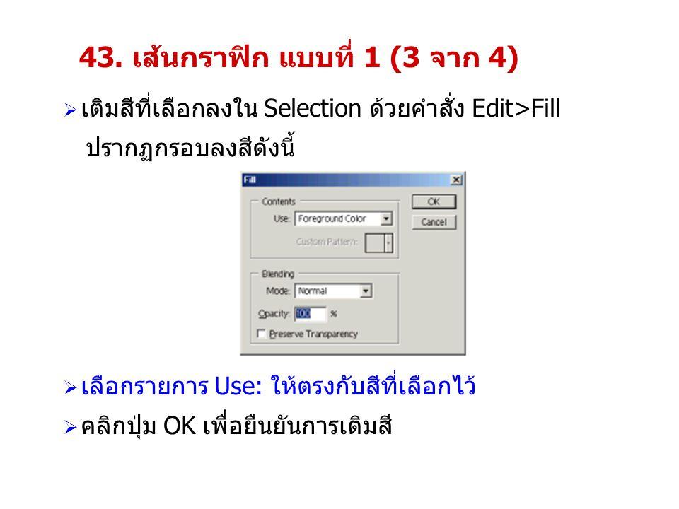 43. เส้นกราฟิก แบบที่ 1 (3 จาก 4)  เติมสีที่เลือกลงใน Selection ด้วยคำสั่ง Edit>Fill ปรากฏกรอบลงสีดังนี้  เลือกรายการ Use: ให้ตรงกับสีที่เลือกไว้ 