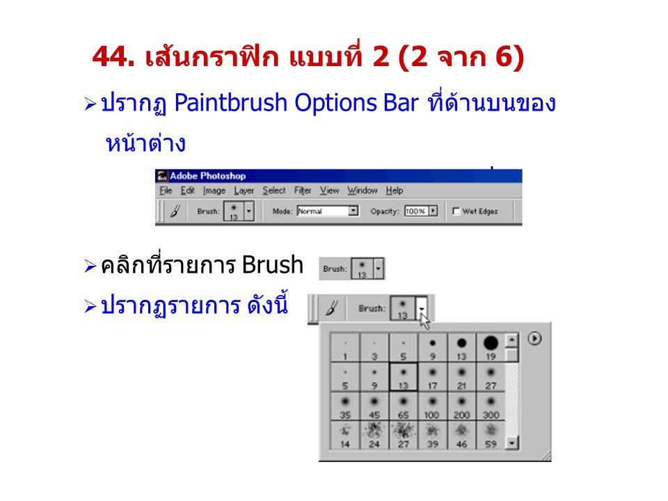 44. เส้นกราฟิก แบบที่ 2 (2 จาก 6)  ปรากฏ Paintbrush Options Bar ที่ด้านบนของ หน้าต่าง  คลิกที่รายการ Brush  ปรากฏรายการ ดังนี้