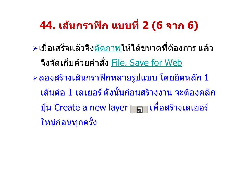 44. เส้นกราฟิก แบบที่ 2 (6 จาก 6)  เมื่อเสร็จแล้วจึงตัดภาพให้ได้ขนาดที่ต้องการ แล้วตัดภาพ จึงจัดเก็บด้วยคำสั่ง File, Save for WebFile, Save for Web 
