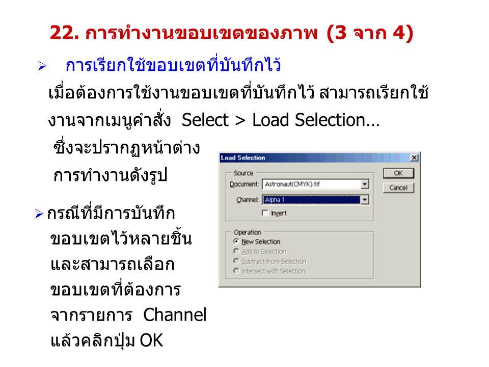  การเรียกใช้ขอบเขตที่บันทึกไว้ เมื่อต้องการใช้งานขอบเขตที่บันทึกไว้ สามารถเรียกใช้ งานจากเมนูคำสั่ง Select > Load Selection… ซึ่งจะปรากฏหน้าต่าง การทำงานดังรูป 22.