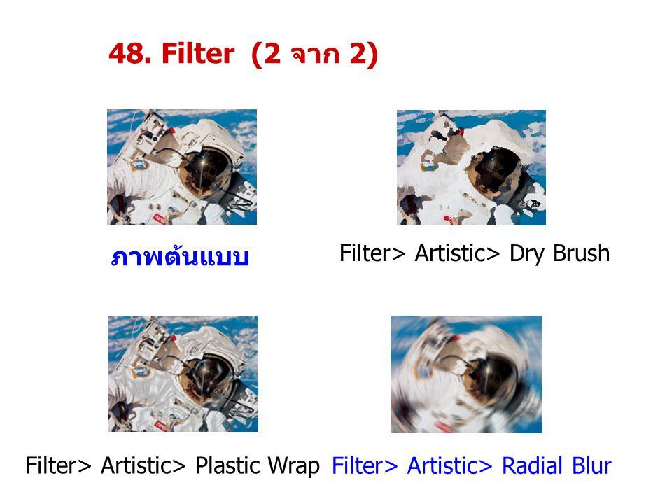48. Filter (2 จาก 2) ภาพต้นแบบ Filter> Artistic> Dry Brush Filter> Artistic> Plastic Wrap Filter> Artistic> Radial Blur