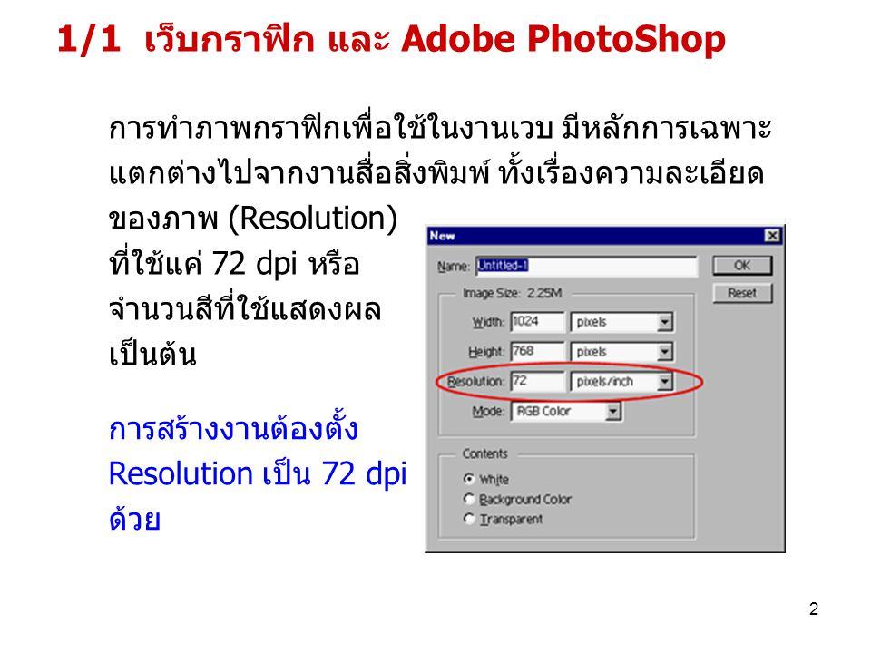 3 1/2 เว็บกราฟิก และ Adobe PhotoShop (ต่อ) สำหรับภาพจากแหล่งอื่น ให้ตรวจสอบ Resolution และกำหนดเป็น 72 dpi ด้วย