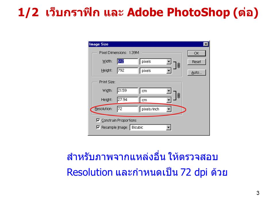 54 19/1 การปรับขนาดของภาพ หากพบว่าภาพที่นำมาใช้งานมีขนาดใหญ่มาก ควร ทำการย่อขนาดของภาพด้วย PhotoShop ก่อน นำไปใช้งานจริง ในการทำ Webpage ไม่ควรใช้ Attribute Width & Height ใน TAG ควบคุมขนาด เพราะจะทำ ให้ การโหลดภาพช้ากว่าปกติ