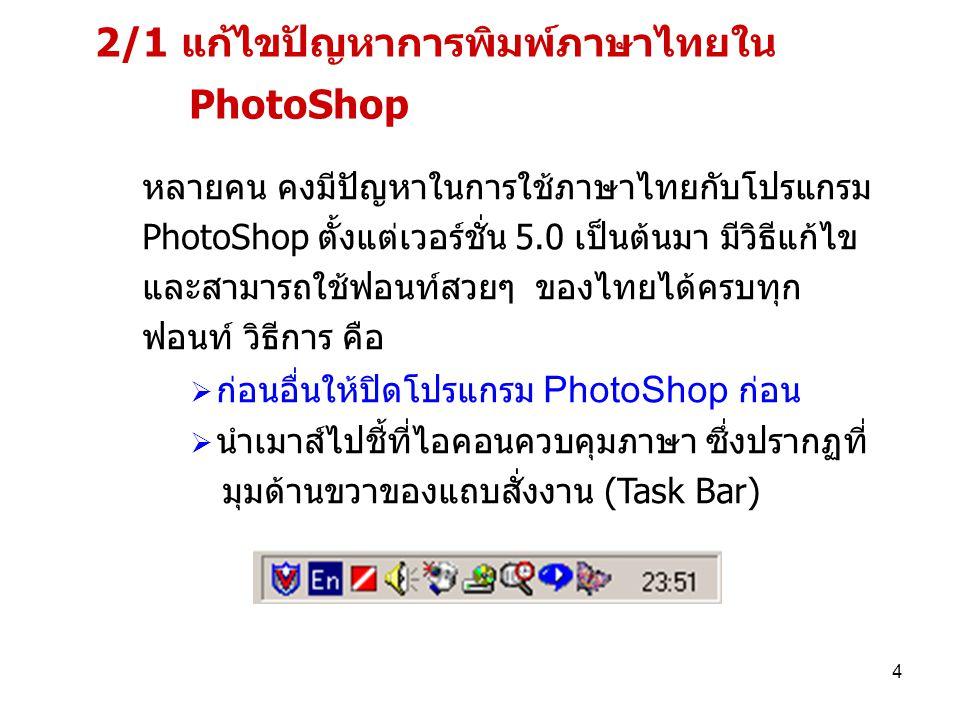 5 2/2 แก้ไขปัญหาการพิมพ์ภาษาไทยใน PhotoShop (ต่อ)  คลิกปุ่มขวาของเมาส์ที่ ไอคอนควบคุมภาษา  เลือกรายการ Properties...