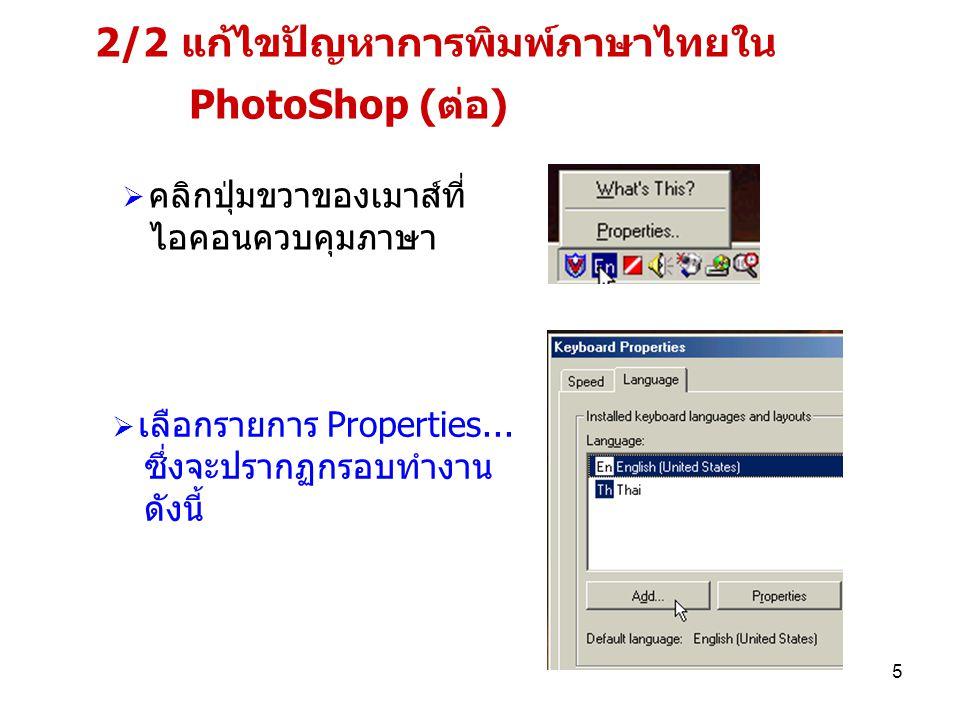 26 10/1 การจัดเก็บภาพ (Save) ใน Format jpg เป็นฟอร์แมตที่เหมาะกับภาพถ่าย หรือภาพที่ต้องการ ให้คงความคมชัดและความสดใสของสี โปรแกรม PhotoShop มีวิธีการจัดเก็บภาพให้เป็นฟอร์แมต JPG ดังนี้  เปิดโปรแกรม PhotoShop  สร้างภาพด้วยวิธีการของ PhotoShop หรือเปิดไฟล์ ภาพที่ต้องการ  ปรับแต่งภาพด้วยคำสั่งของ PhotoShop