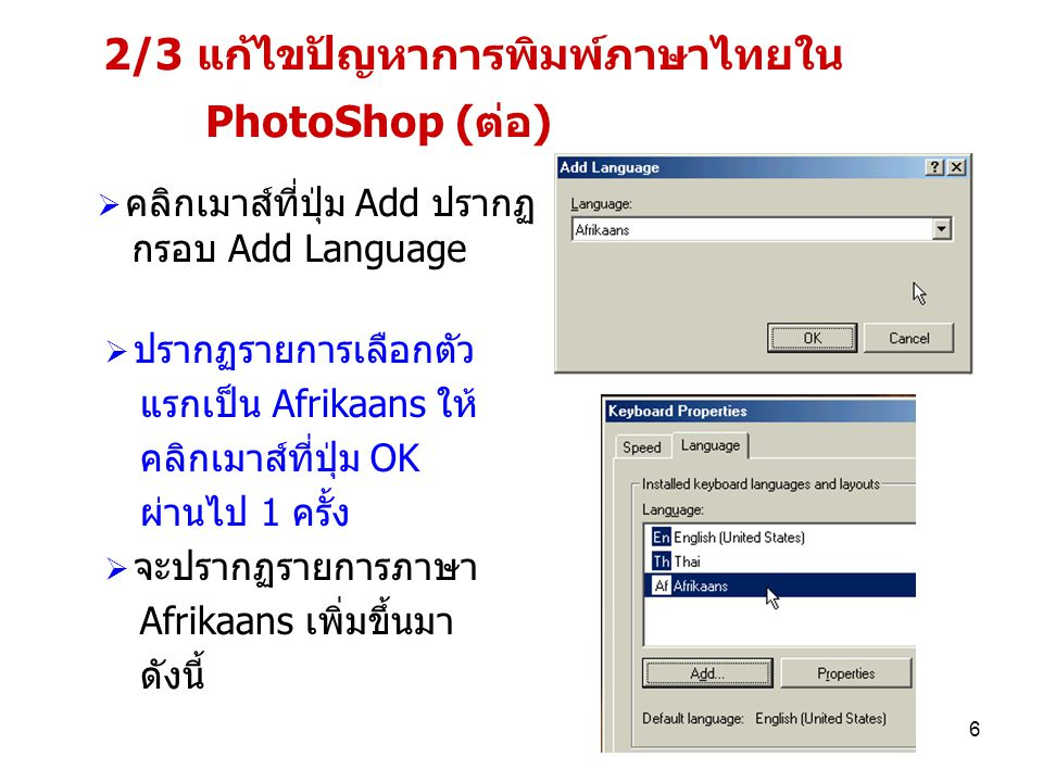 7 2/4 แก้ไขปัญหาการพิมพ์ภาษาไทยใน PhotoShop (ต่อ)  คลิกเลือกรายการภาษา Afrikaans แล้วคลิกที่ปุ่ม Properties  ปรากฏกรอบเลือกลักษณะแป้นพิมพ์
