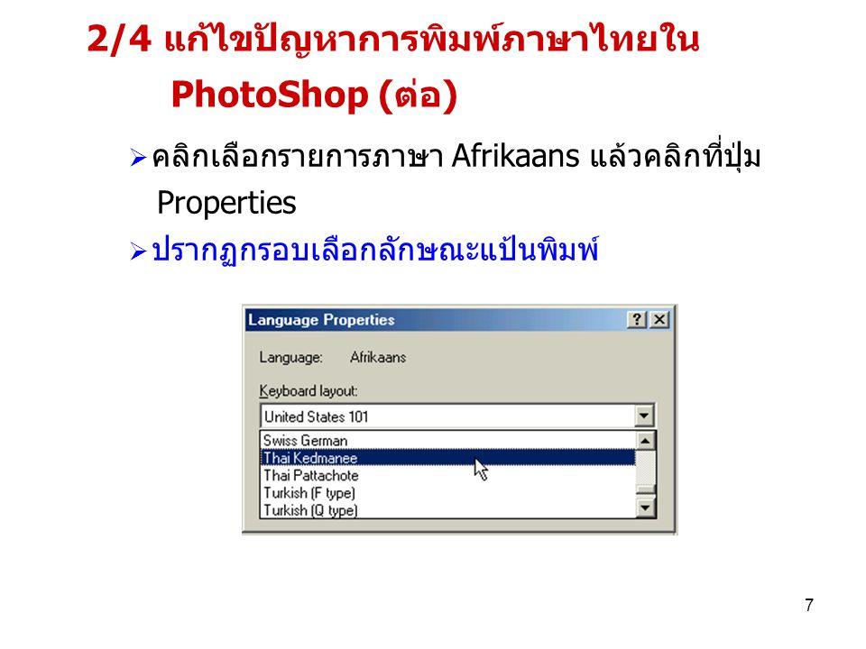 8 2/5 แก้ไขปัญหาการพิมพ์ภาษาไทยใน PhotoShop (ต่อ)  เลือกรายการ Keyboard layout เป็น Thai Kedmanee แล้วคลิกปุ่ม OK โปรแกรมจะ เรียกหาแผ่นโปรแกรม Microsoft Windows ต้นฉบับ ให้ระบุ ไดเร็กทรอรี่ของ โปรแกรม Microsoft Windows แล้วคลิกปุ่ม OK