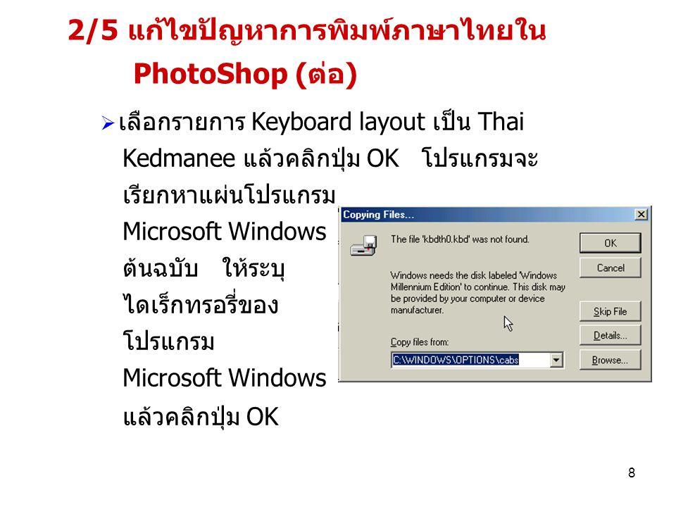 9 2/6 แก้ไขปัญหาการพิมพ์ภาษาไทยใน PhotoShop (ต่อ)  เมื่อโปรแกรมติดตั้งระบบเรียบร้อยแล้ว ก็ปิด หน้าต่าง Add Language เป็นอันเสร็จ  ถ้าลองดูที่ไอคอนสลับภาษาตรงแถบสั่งงาน จะปรากฏตัวเลือกภาษาเพิ่มมาเป็น 3 โหมด  การพิมพ์ภาษาไทยในโปรแกรม PhotoShop ให้เลือกฟอนท์ภาษาไทยที่ต้องการตามปกติ แต่ขณะพิมพ์ ให้กำหนดโหมดภาษาเป็น Afrikaans หรือ Af แทน Th