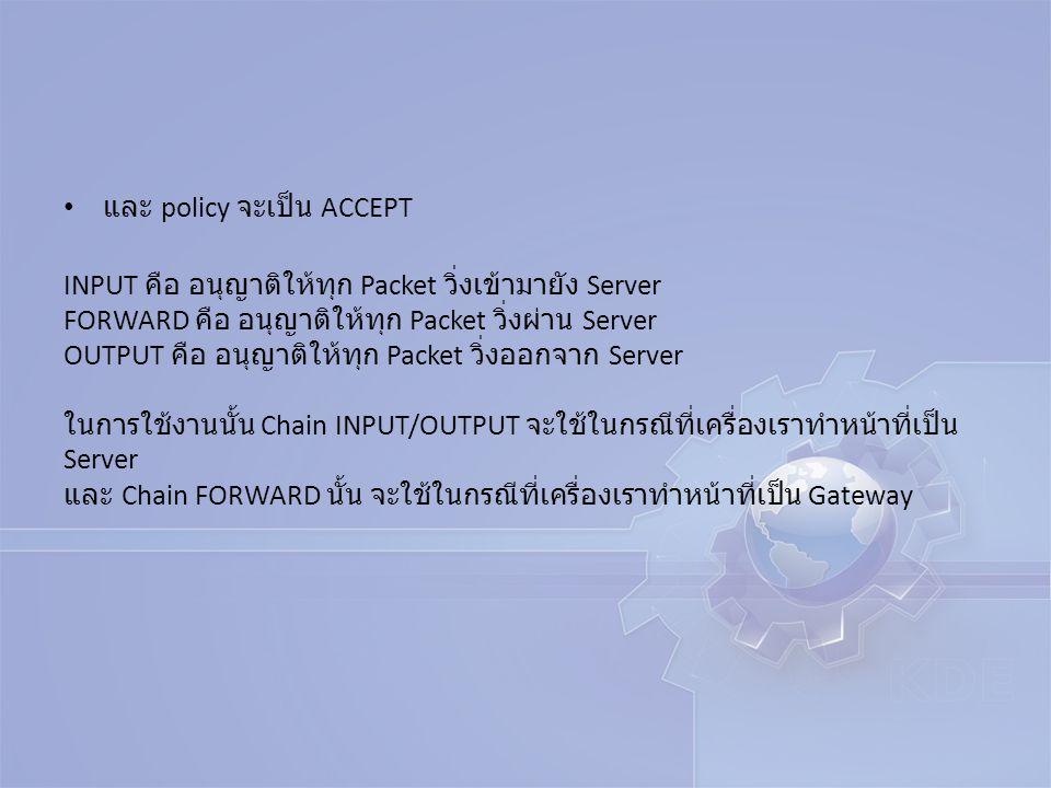 การเดินทางของ Packet ผ่าน Server จะแบ่งได้เป็น 3 กรณี คือ 1.