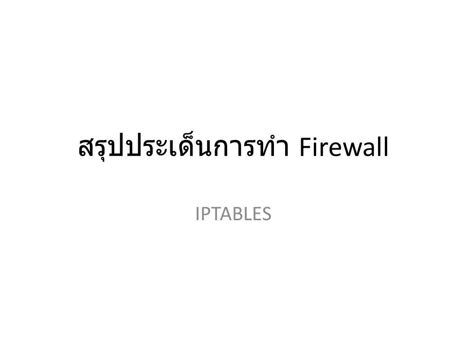 สรุปประเด็นการทำ Firewall IPTABLES