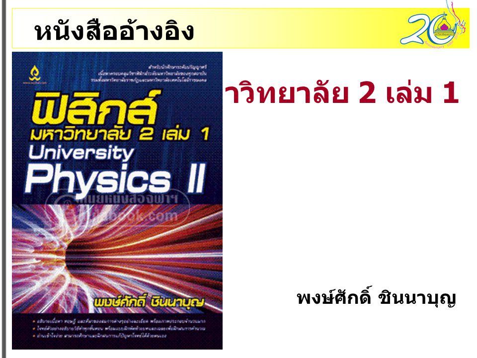 หนังสืออ้างอิง ฟิสิกส์มหาวิทยาลัย 2 เล่ม 1 พงษ์ศักดิ์ ชินนาบุญ