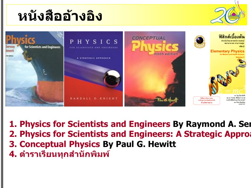 หนังสืออ้างอิง 1. Physics for Scientists and Engineers By Raymond A. Serway, John W. Jewett 2. Physics for Scientists and Engineers: A Strategic Appro