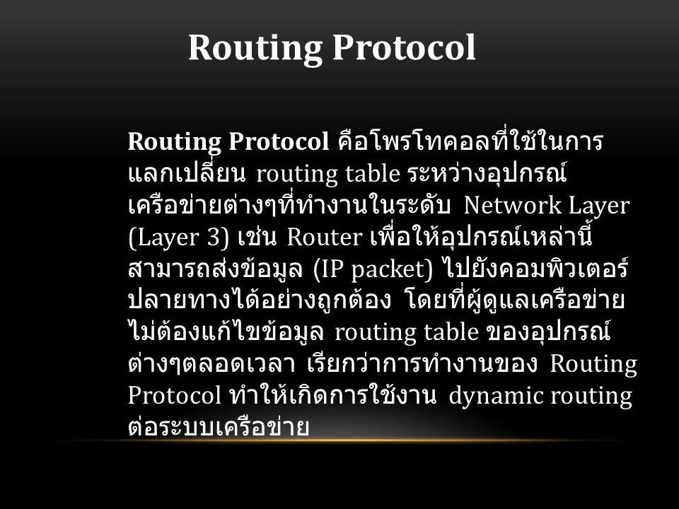 Routing Protocol คือโพรโทคอลที่ใช้ในการ แลกเปลี่ยน routing table ระหว่างอุปกรณ์ เครือข่ายต่างๆที่ทำงานในระดับ Network Layer (Layer 3) เช่น Router เพื่