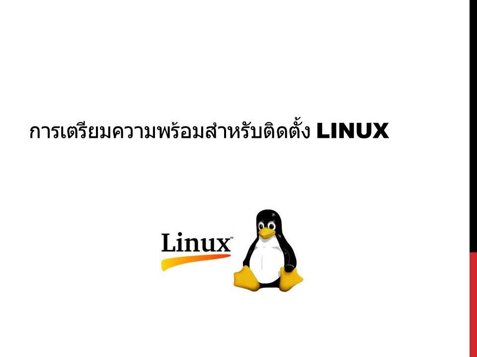 PARTITION TYPE FAT FAT32 partition เป็น partition ของระบบปฏิบัติการ DOS,Windows ไม่สามารถสร้างได้เกิน 32GB NTFS partition เป็น partition ของ windows มีความปลดภัยสูง รองรับพื้นที่ขนาดใหญ่ Ext2Fs,Ext3Fs เป็น partition ของระบบปฏิบัติการ Linux