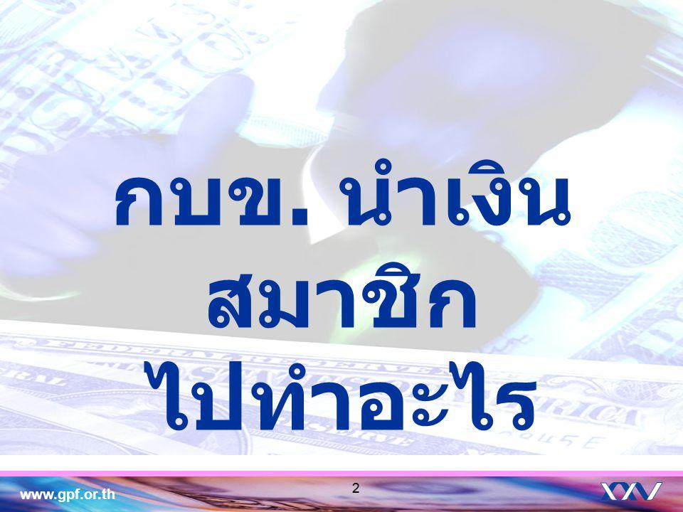 www.gpf.or.th 33 สมาชิก กบข.