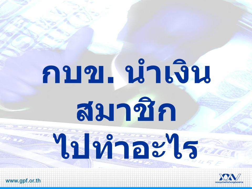 www.gpf.or.th สมาชิก กบข.