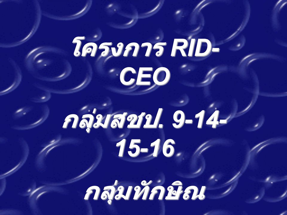 โครงการ RID- CEO กลุ่มสชป. 9-14- 15-16 กลุ่มทักษิณ