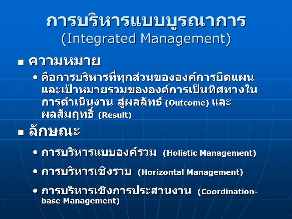 การบริหารแบบบูรณาการ (Integrated Management) ความหมาย ความหมาย คือการบริหารที่ทุกส่วนขององค์การยึดแผน และเป้าหมายรวมขององค์การเป็นทิศทางใน การดำเนินงา