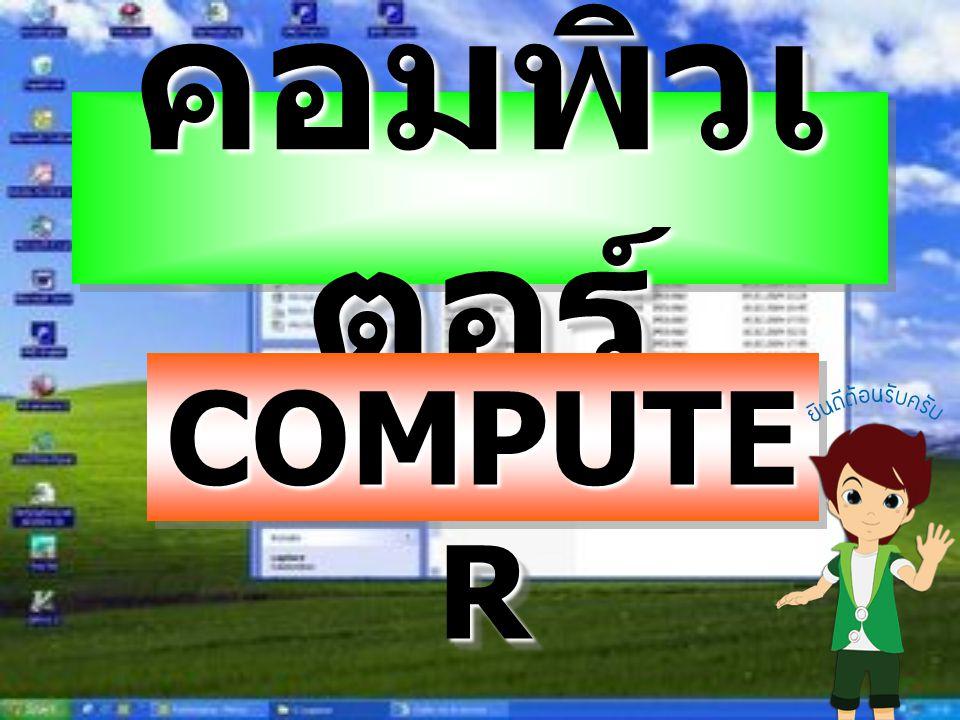 ความหมายของ คอมพิวเตอร์ อุปกรณ์ทางอิเล็กทรอนิกส์ที่ใช้ กระแสไฟฟ้า ในการทำงาน ทำหน้าที่คิด คำนวณ ประมวลผล เปรียบเสมือนสมองของคนเรา