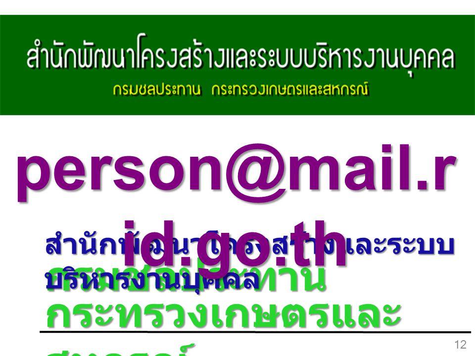 12 กรมชลประทาน กระทรวงเกษตรและ สหกรณ์ สำนักพัฒนาโครงสร้างและระบบ บริหารงานบุคคล person@mail.r id.go.th