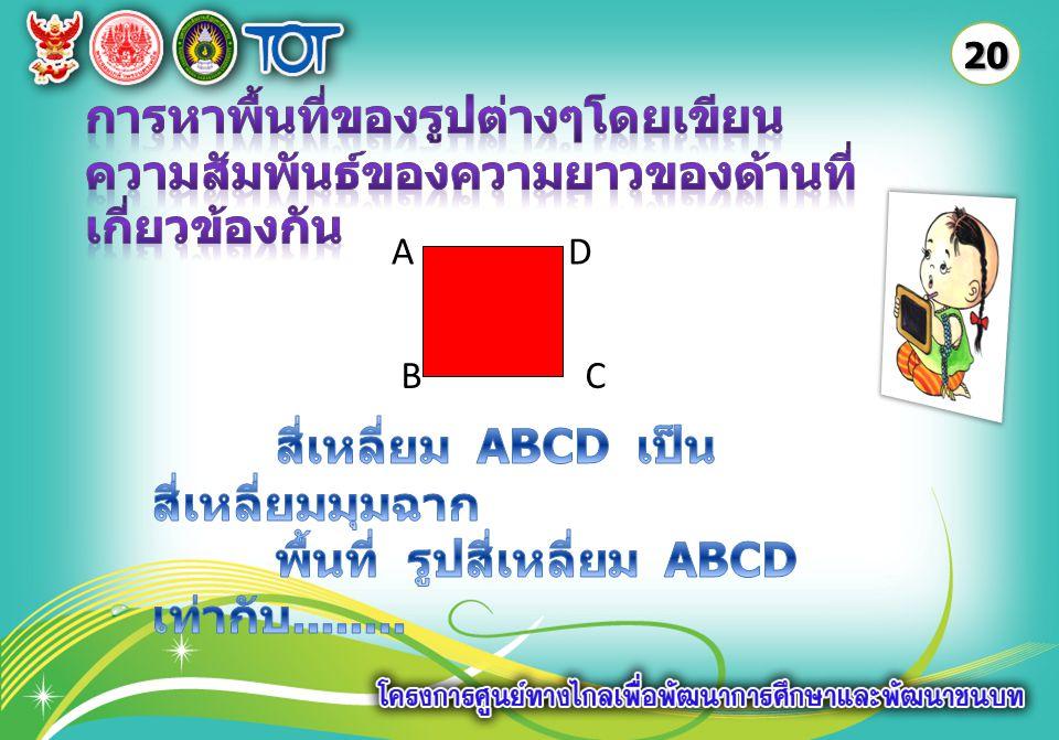 20 A D B C