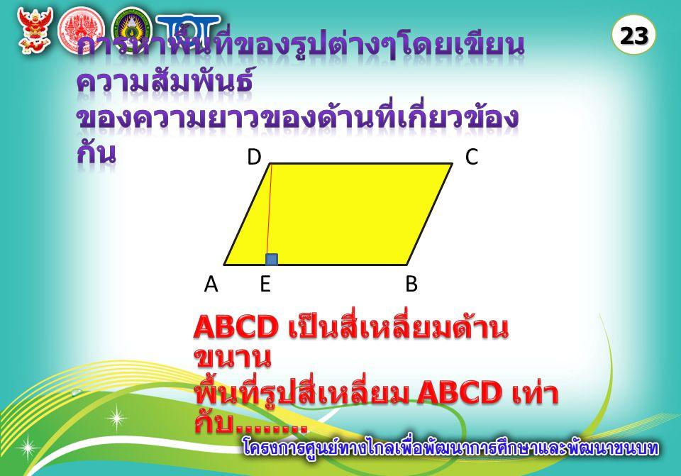 A E B D C 23
