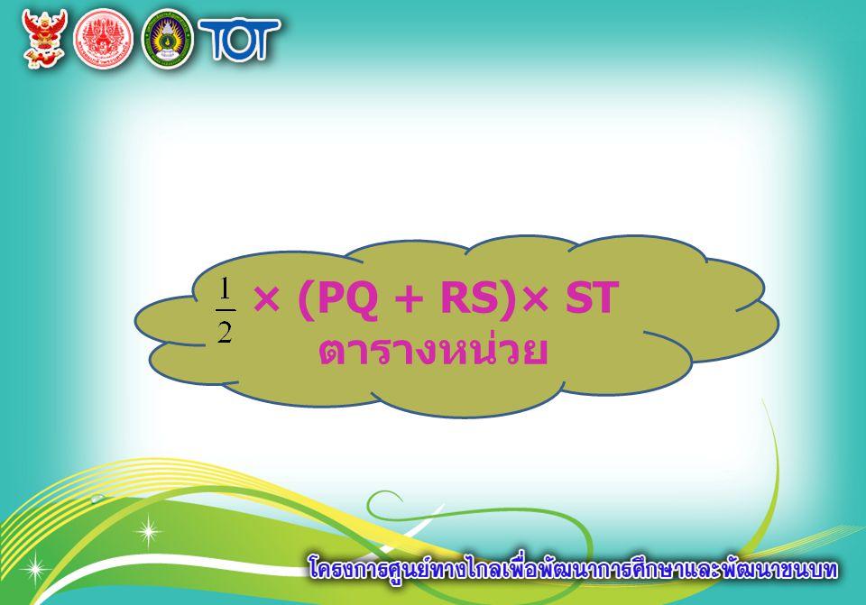 × (PQ + RS)× ST ตารางหน่วย