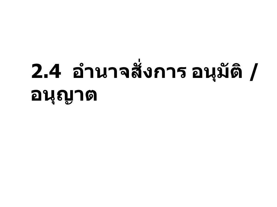 2.4 อำนาจสั่งการ อนุมัติ / อนุญาต