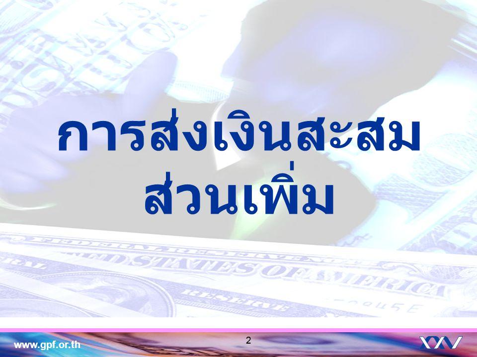 www.gpf.or.th 3 เงื่อนไขการส่งเงินสะสมส่วน เพิ่ม เงินสมทบ 3% เงินชดเชย 2% 4.