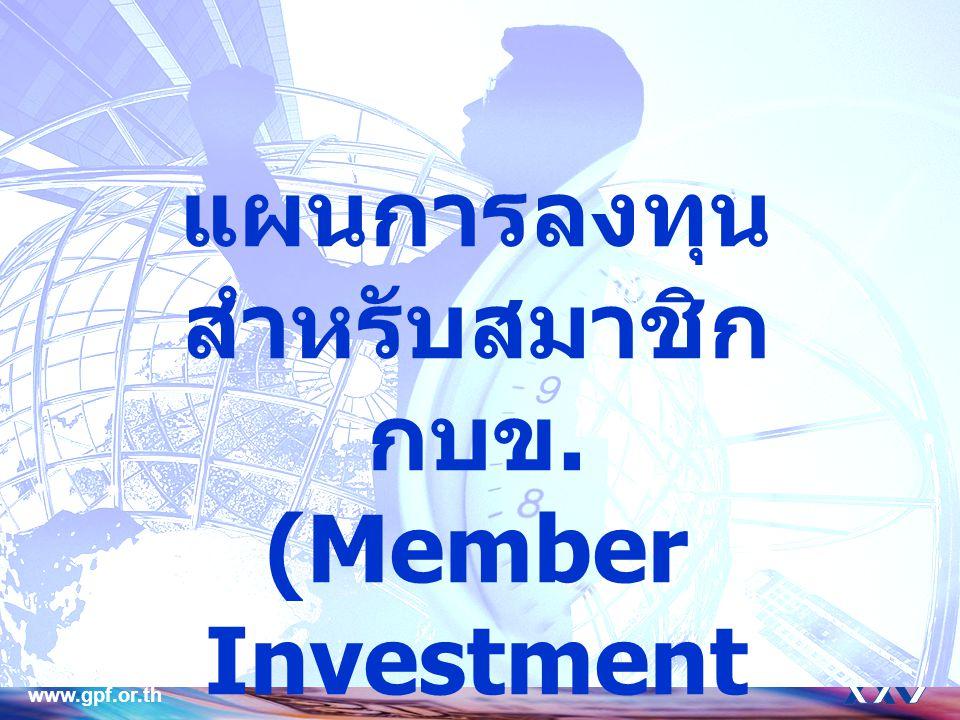 www.gpf.or.th 6 แผนการลงทุน สำหรับสมาชิก กบข. (Member Investment Choice)