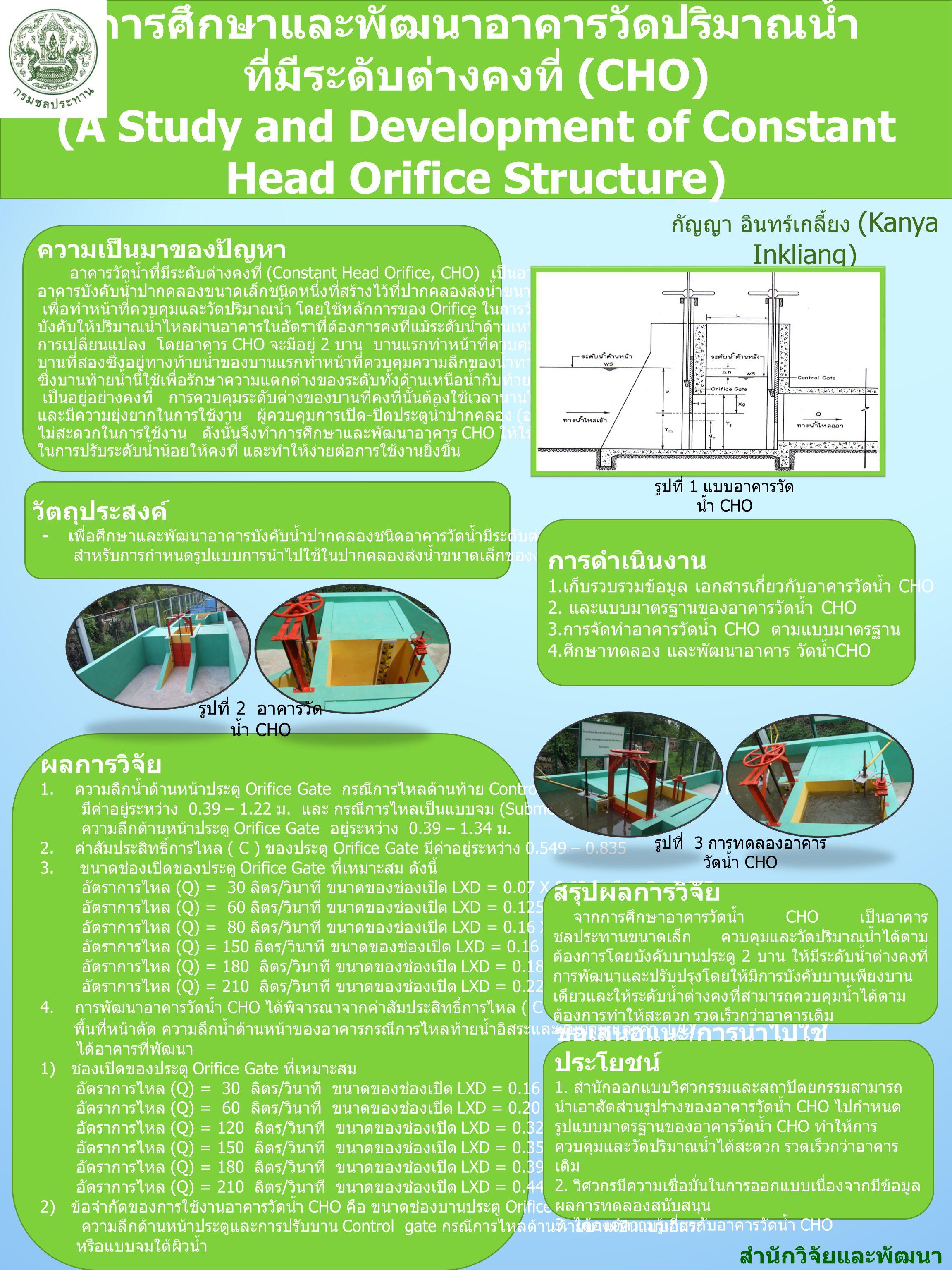 การศึกษาและพัฒนาอาคารวัดปริมาณน้ำ ที่มีระดับต่างคงที่ (CHO) (A Study and Development of Constant Head Orifice Structure) กัญญา อินทร์เกลี้ยง (Kanya In