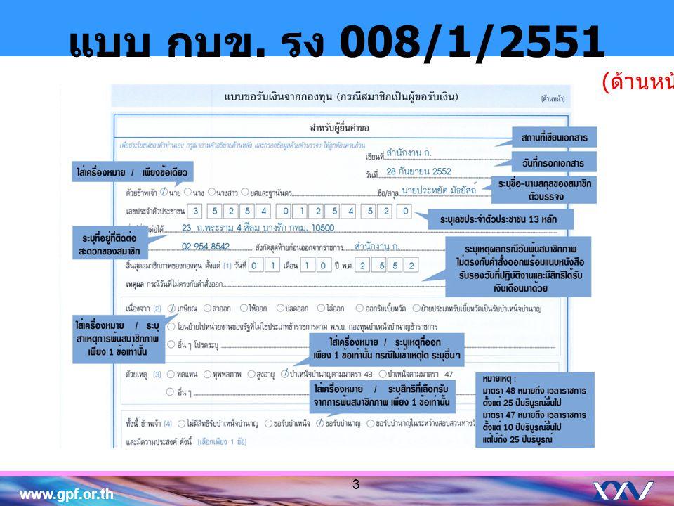 www.gpf.or.th 4 แบบ กบข. รง 008/1/2551 ( ด้านหน้า )