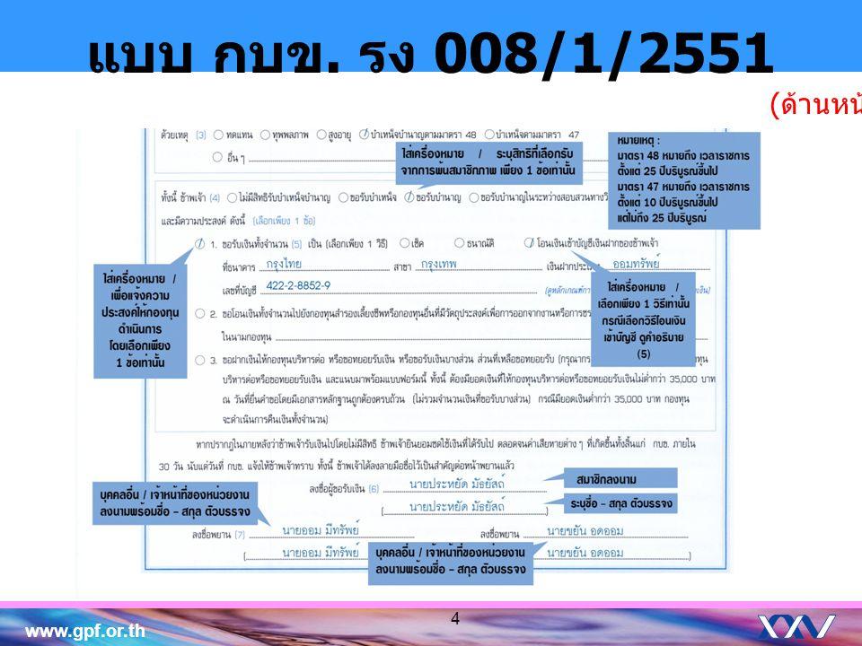 www.gpf.or.th 15 ตัวอย่างใบรับรอง / ใบแจ้งยอดเงินสมาชิกพ้นสภาพ 15