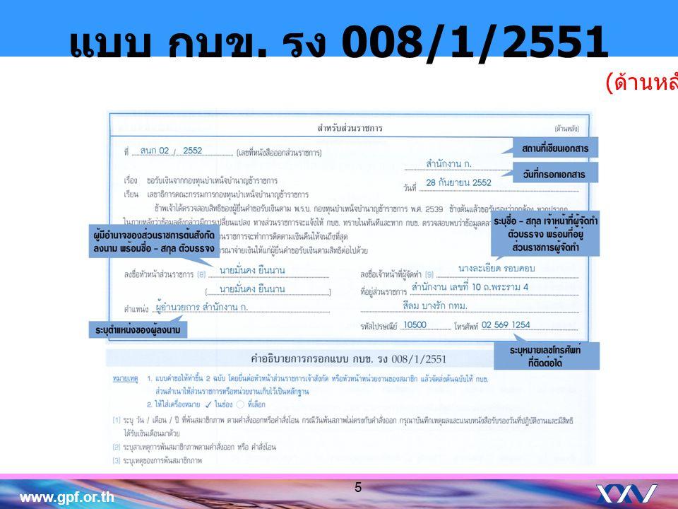 www.gpf.or.th 5 แบบ กบข. รง 008/1/2551 ( ด้านหลัง )