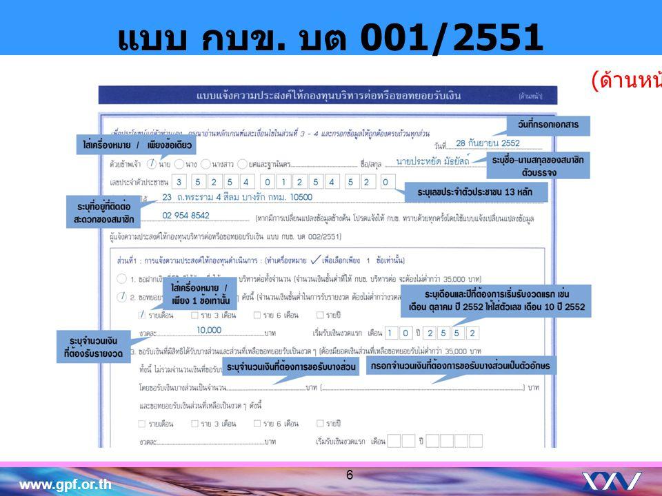www.gpf.or.th 7 แบบ กบข. บต 001/2551 ( ด้านหน้า )