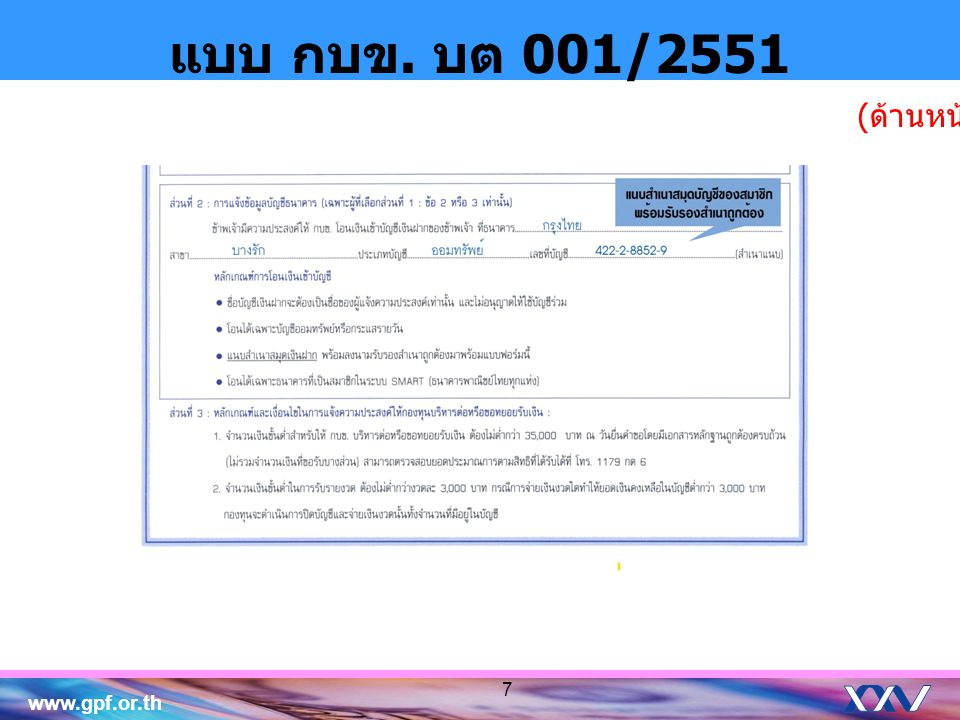 www.gpf.or.th 8 แบบ กบข. บต 001/2551 ( ด้านหลัง )