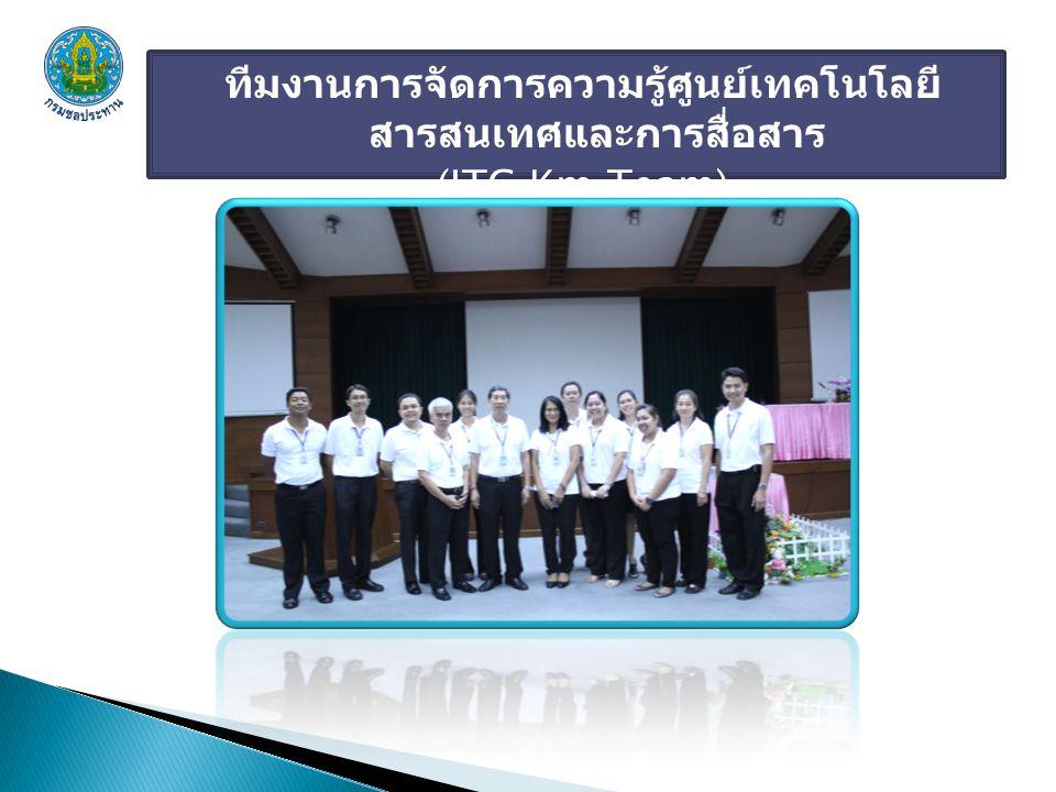 ทีมงานการจัดการความรู้ศูนย์เทคโนโลยี สารสนเทศและการสื่อสาร (ITC Km Team)