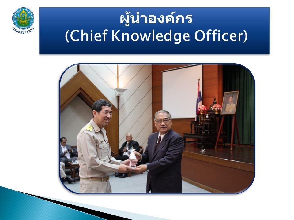 ผู้นำองค์กร (Chief Knowledge Officer) ผู้นำองค์กร (Chief Knowledge Officer)