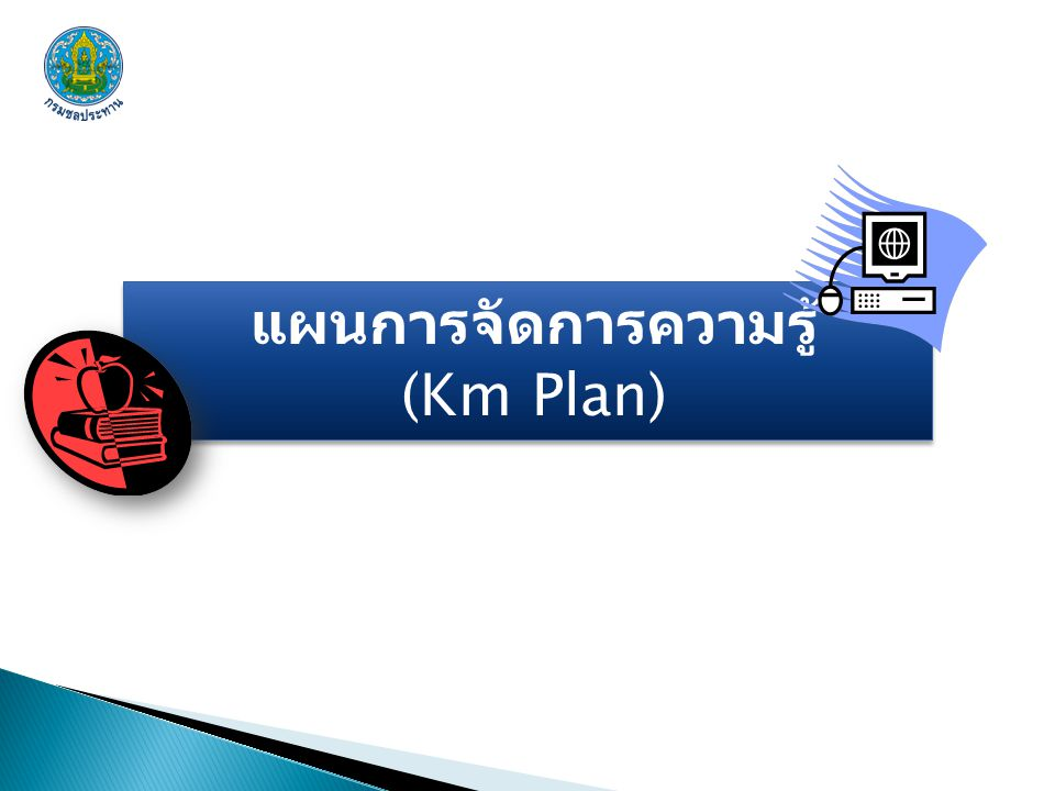 แผนการจัดการความรู้ (Km Plan) แผนการจัดการความรู้ (Km Plan)