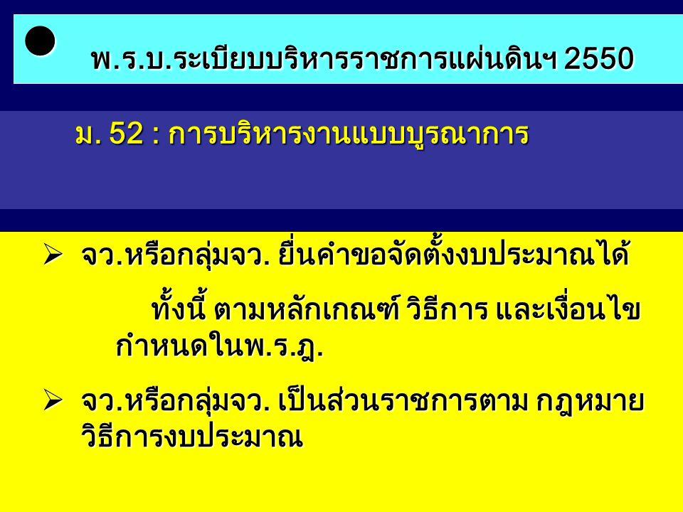 พ.ร.บ.ระเบียบบริหารราชการแผ่นดินฯ 2550 พ.ร.บ.ระเบียบบริหารราชการแผ่นดินฯ 2550 ม. 52 : การบริหารงานแบบบูรณาการ ม. 52 : การบริหารงานแบบบูรณาการ  จว.หรื